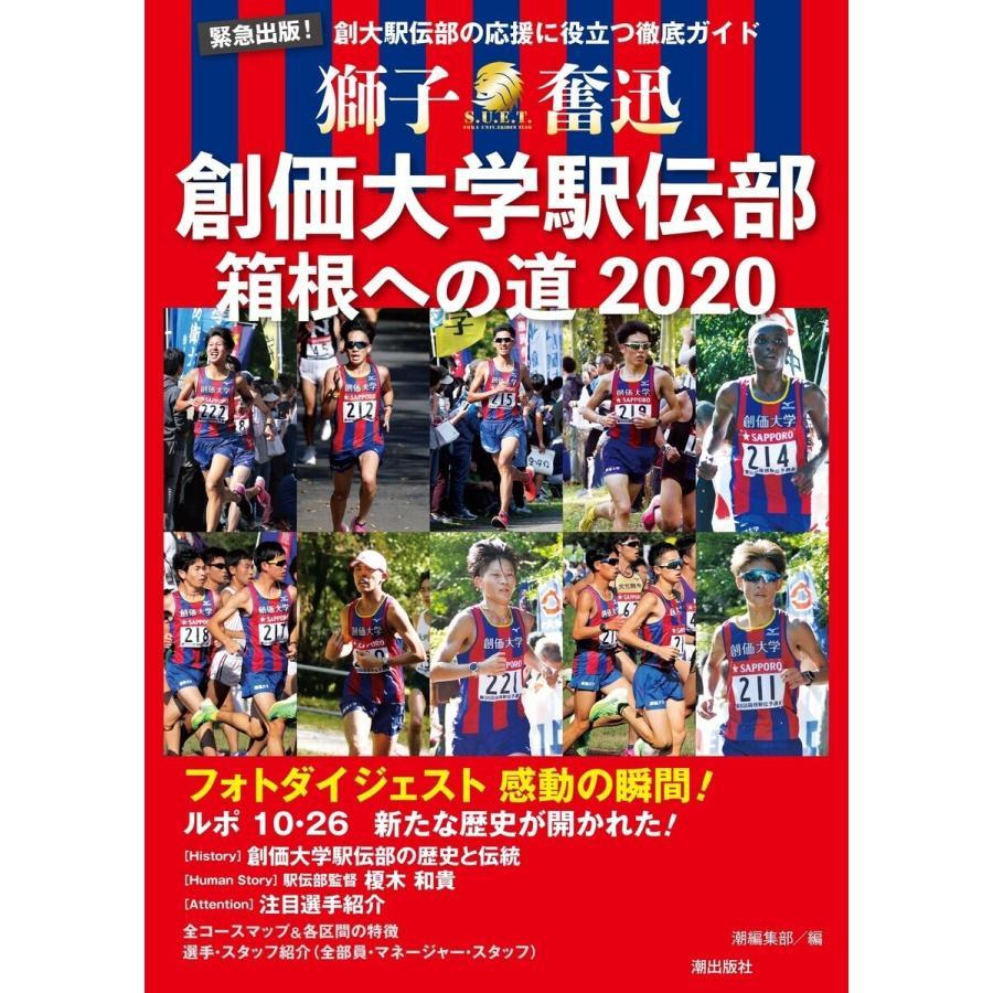 大学 箱根 駅伝 2020 創価