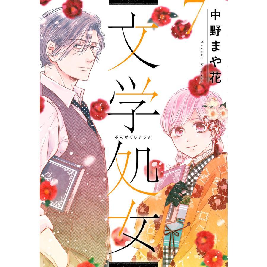 文学処女 7巻 電子書籍版 / 中野まや花|ebookjapan