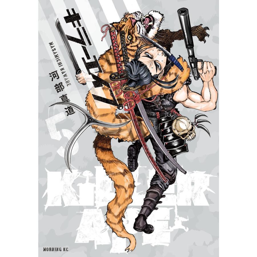 【初回50%OFFクーポン】KILLER APE (5) 電子書籍版 / 河部真道|ebookjapan