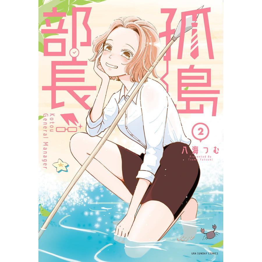孤島部長 (2) 電子書籍版 / 八海つむ|ebookjapan
