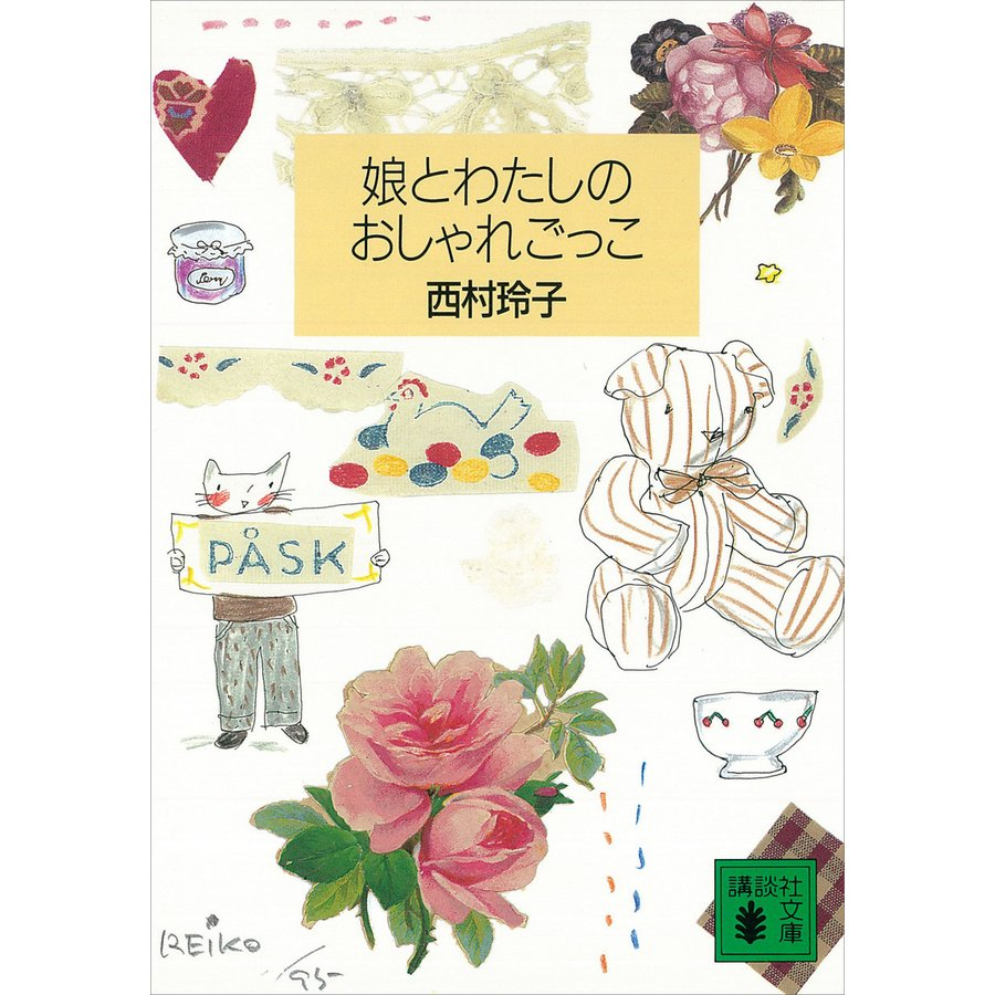 娘とわたしのおしゃれごっこ 電子書籍版 / 西村玲子|ebookjapan