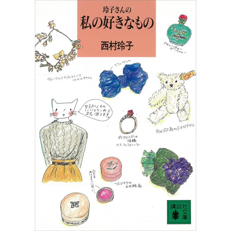 玲子さんの私の好きなもの 電子書籍版 / 西村玲子|ebookjapan