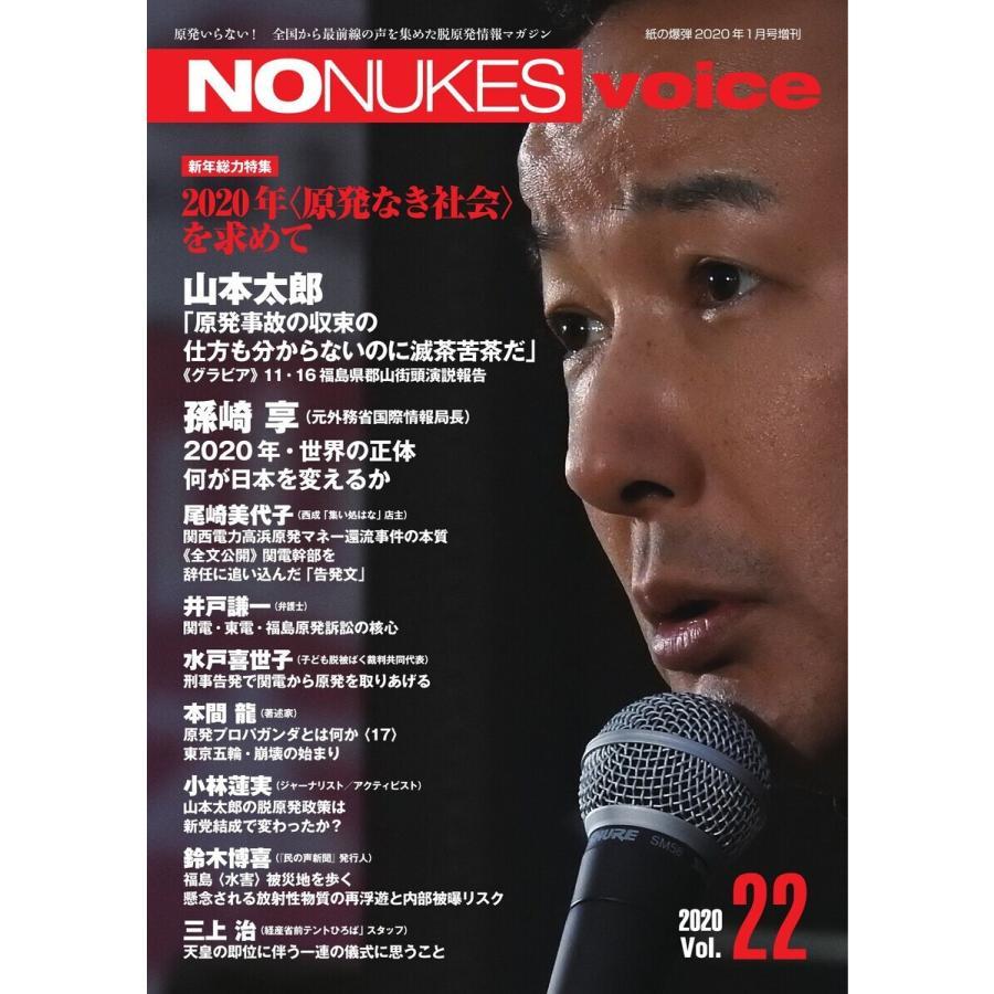 増刊 月刊紙の爆弾 Vol.22 電子書籍版 / 増刊 月刊紙の爆弾編集部 ebookjapan