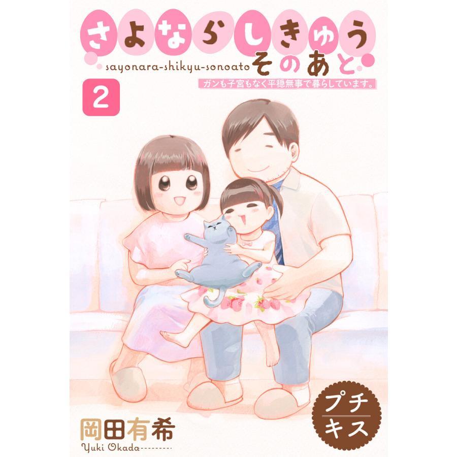 さよならしきゅう そのあと プチキス (2) 電子書籍版 / 岡田有希|ebookjapan