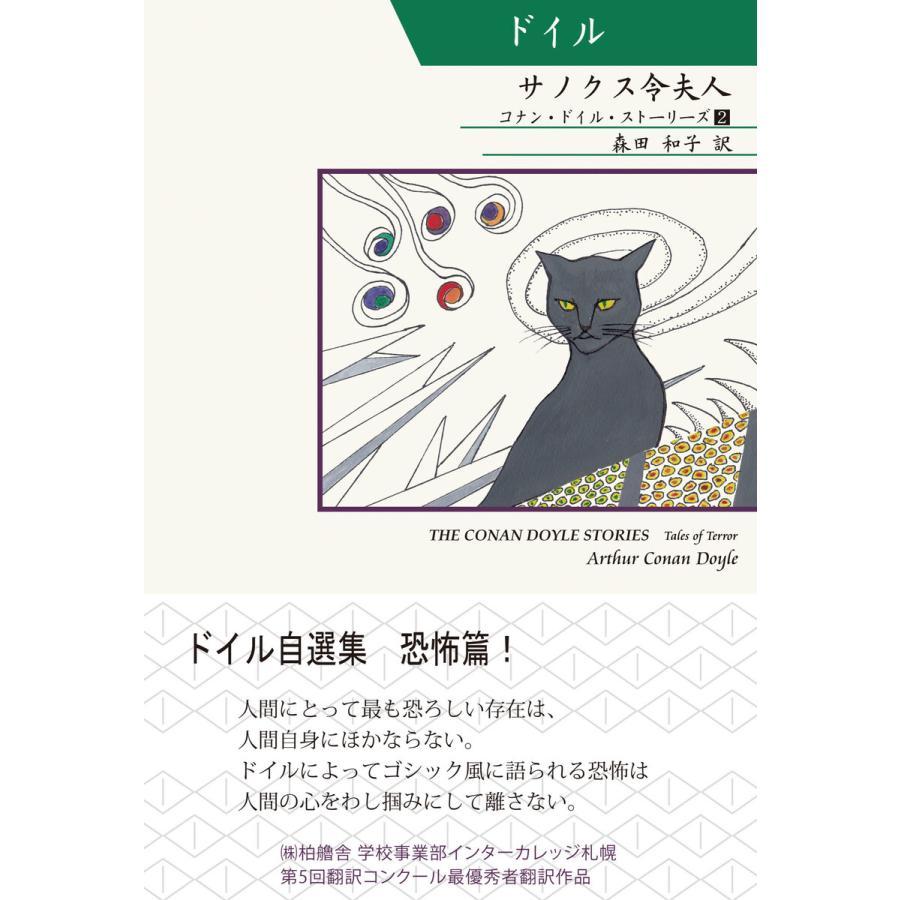 サノクス令夫人 コナン・ドイル・ストーリーズ2 電子書籍版 / 著:コナン・ドイル 訳:森田和子|ebookjapan