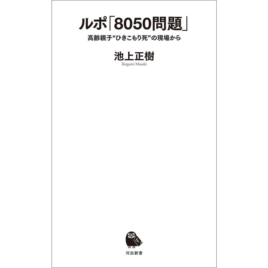 【初回50%OFFクーポン】ルポ「8050問題」 電子書籍版 / 池上正樹 ebookjapan