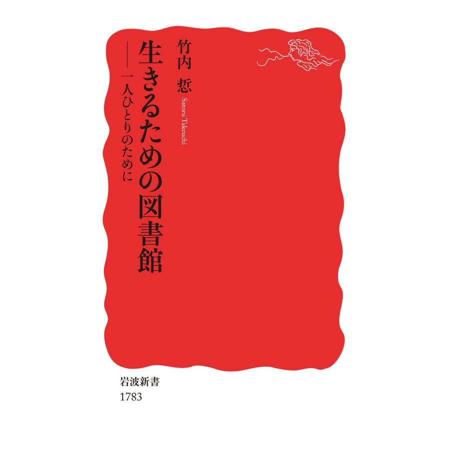 生きるための図書館 一人ひとりのために 電子書籍版 / 竹内サトル|ebookjapan