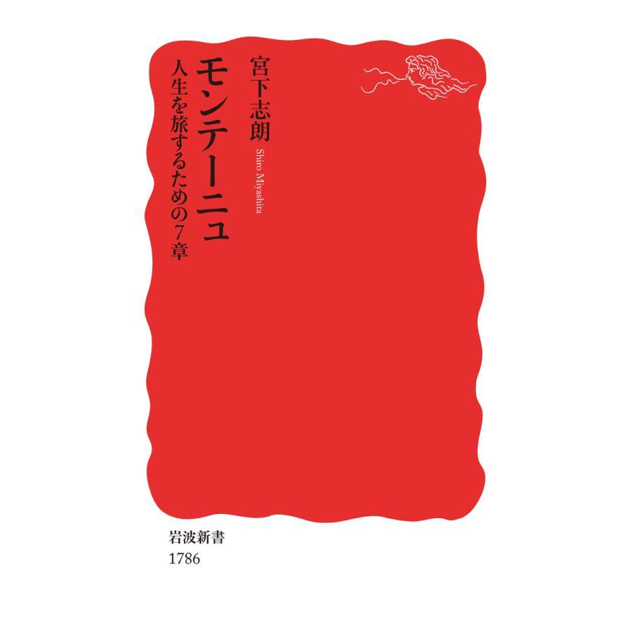 モンテーニュ 人生を旅するための7章 電子書籍版 / 宮下志朗|ebookjapan