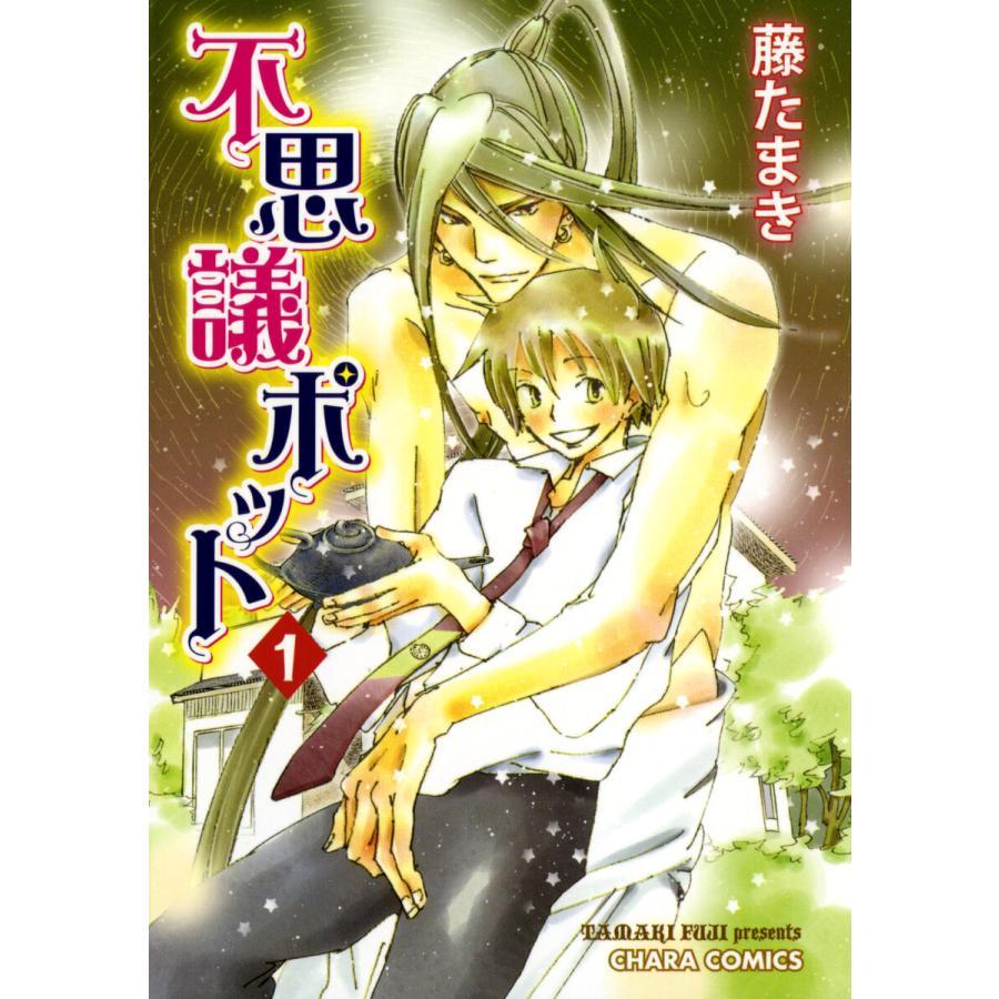 不思議ポット (1) 電子書籍版 / 藤たまき|ebookjapan