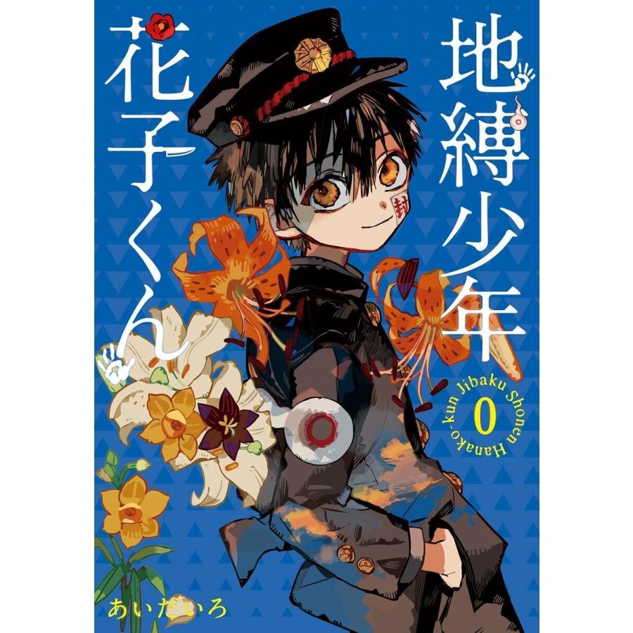 地縛少年 花子くん 0巻 電子書籍版 / あいだいろ|ebookjapan