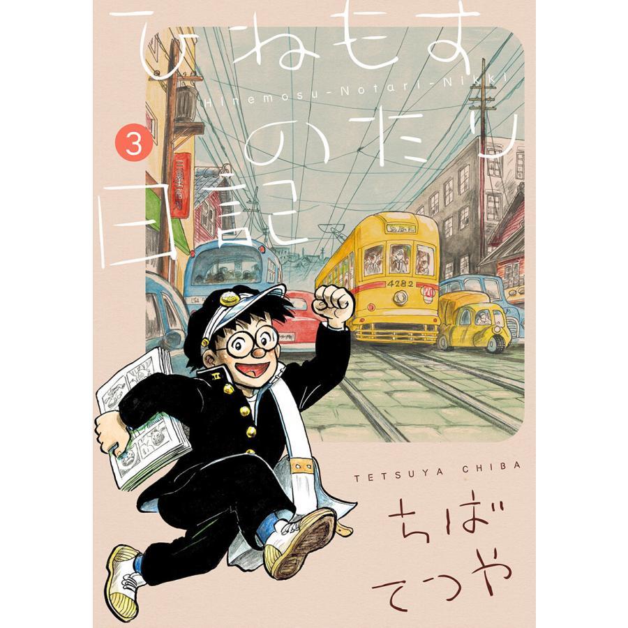 ひねもすのたり日記 (3) 電子書籍版 / ちばてつや ebookjapan