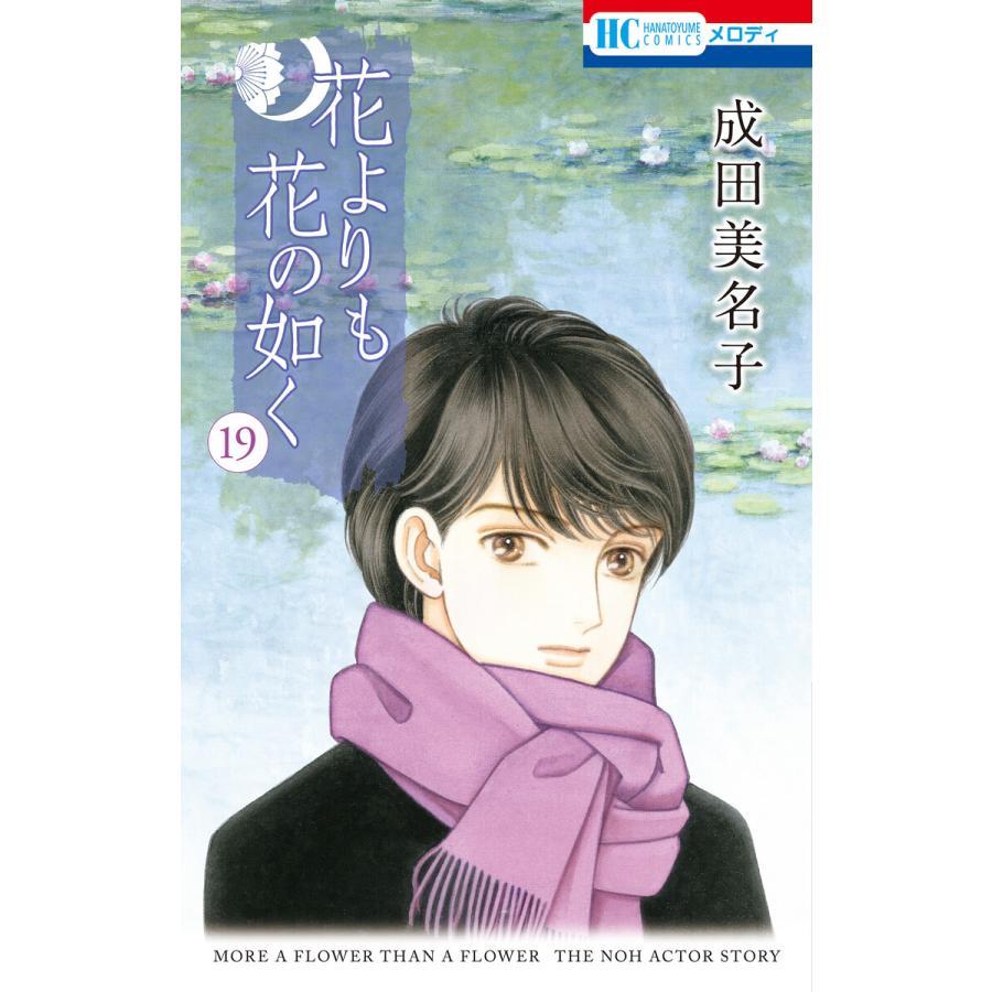 花よりも花の如く (19) 電子書籍版 / 成田美名子|ebookjapan