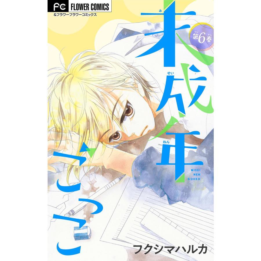 未成年ごっこ【マイクロ】 (6) 電子書籍版 / フクシマハルカ|ebookjapan