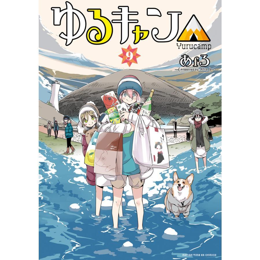 ゆるキャン△ (9) 電子書籍版 / あfろ ebookjapan