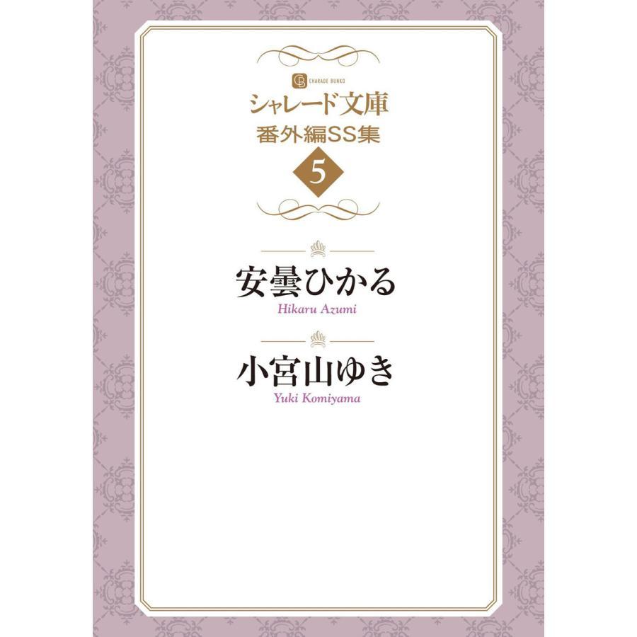 シャレード文庫番外編SS集5 電子書籍版 / 安曇ひかる/小宮山ゆき|ebookjapan