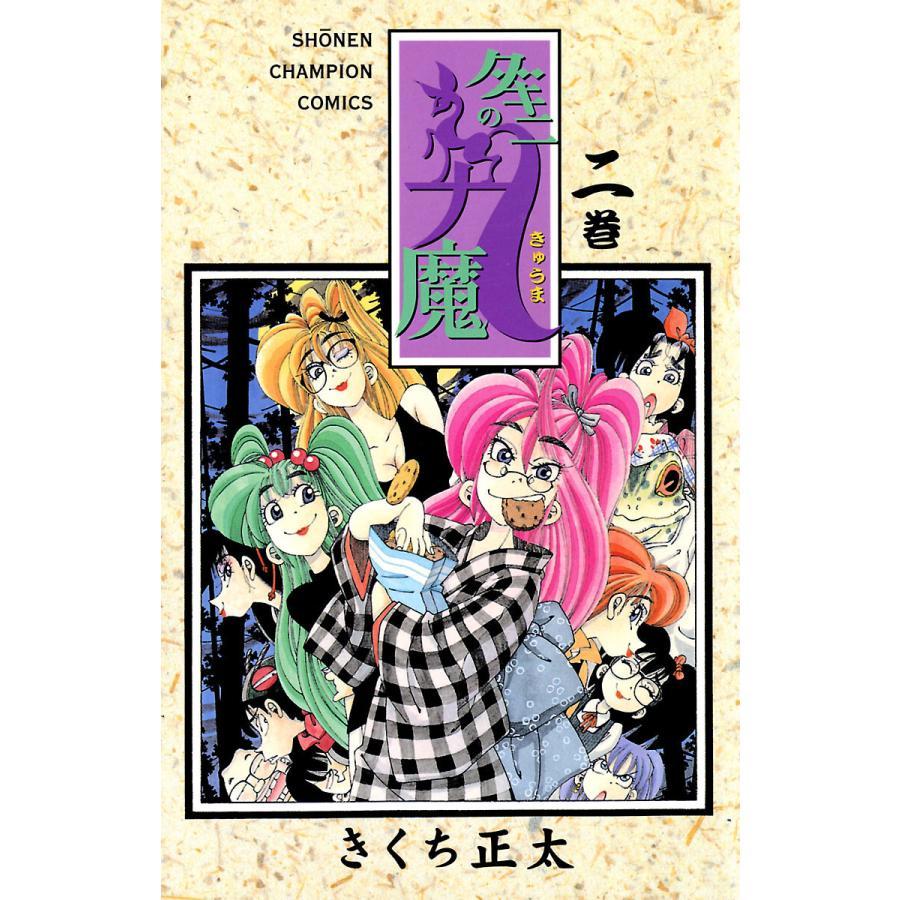 ダキニの九魔 (2) 電子書籍版 / きくち正太|ebookjapan