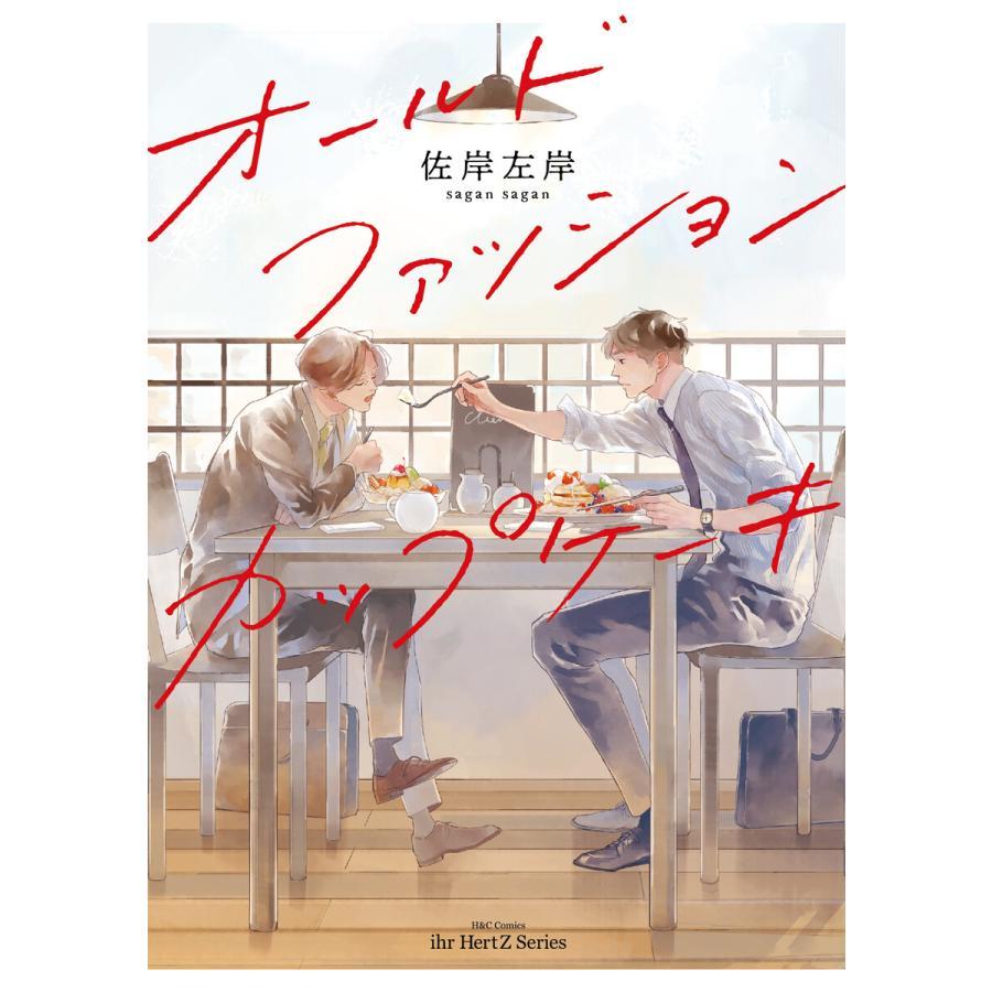 オールドファッションカップケーキ 電子書籍版 / 佐岸左岸|ebookjapan