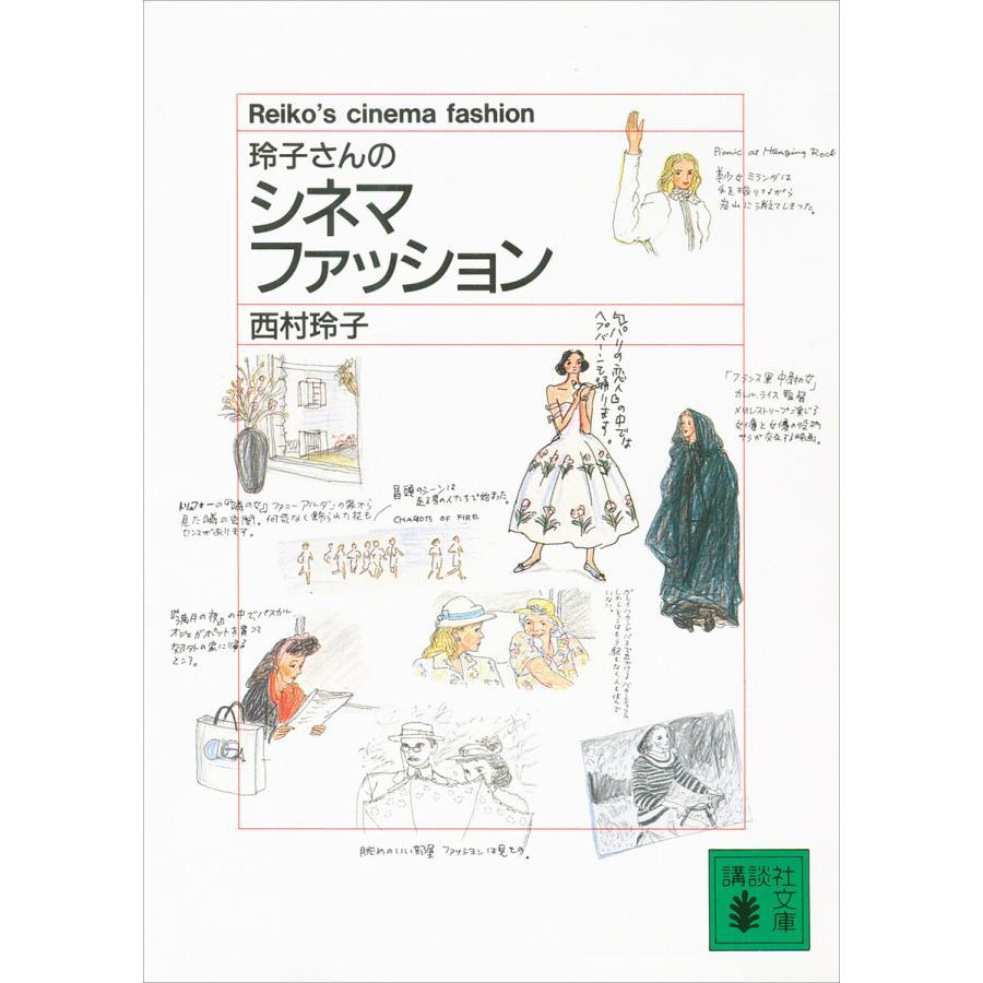 玲子さんのシネマ・ファッション 電子書籍版 / 西村玲子 ebookjapan