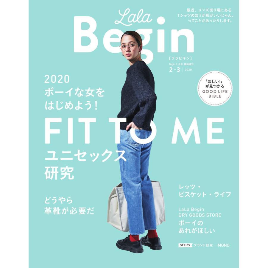 LaLa Begin 2・3 2020 電子書籍版 / LaLa Begin編集部 ebookjapan