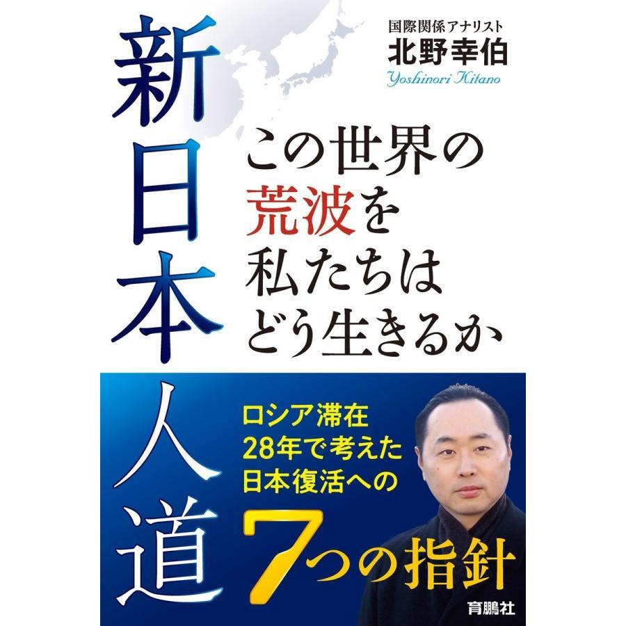 新日本人道 この世界の荒波を私たちはどう生きるか――ロシア滞在28年で考えた日本復活への7つの指針 電子書籍版 / 北野幸伯 ebookjapan