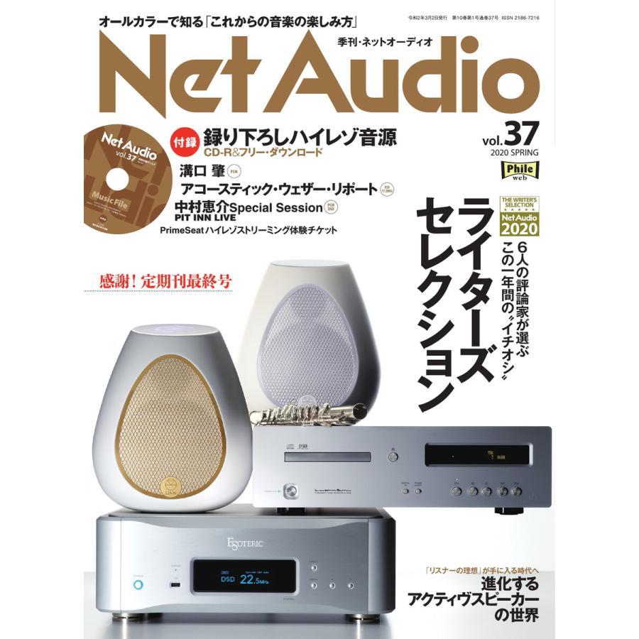 Net Audio vol.37 電子書籍版 / Net Audio編集部 ebookjapan