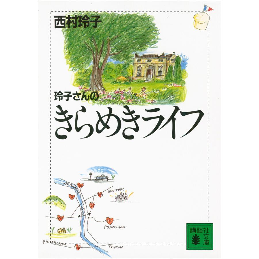玲子さんのきらめきライフ 電子書籍版 / 西村玲子|ebookjapan