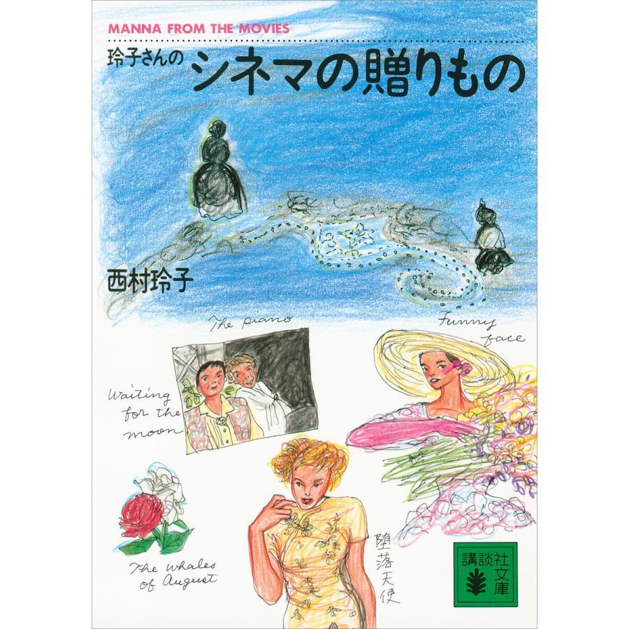 玲子さんのシネマの贈りもの 電子書籍版 / 西村玲子|ebookjapan