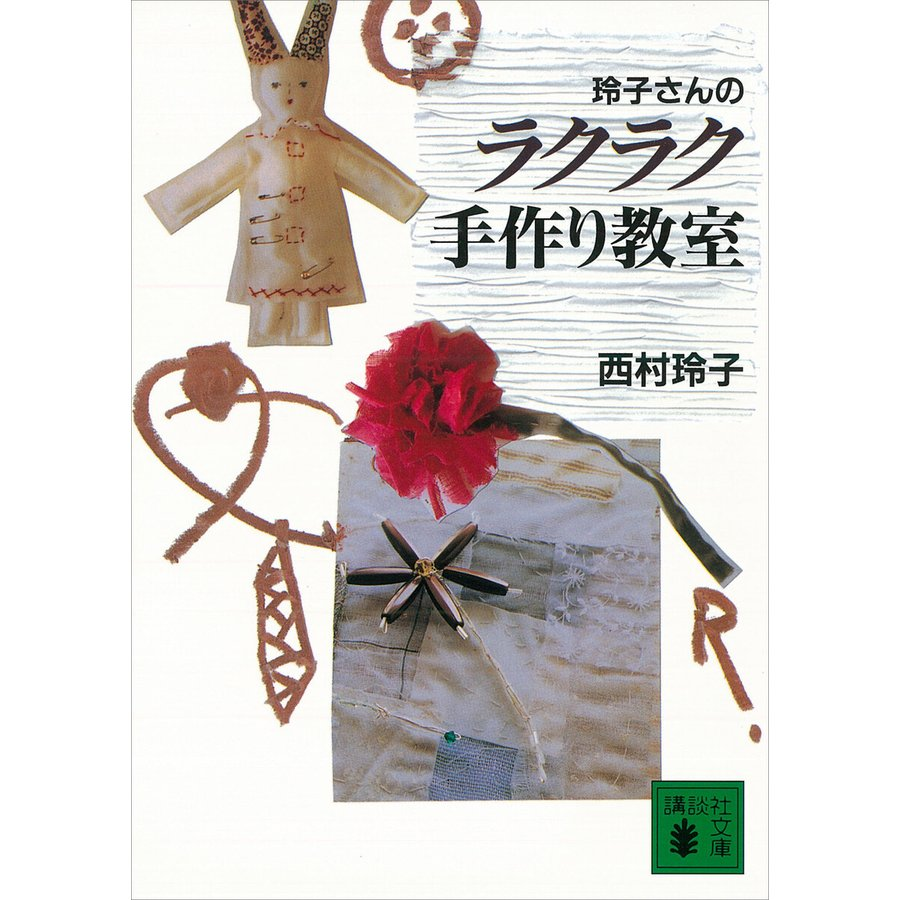 玲子さんのラクラク手作り教室 電子書籍版 / 西村玲子|ebookjapan