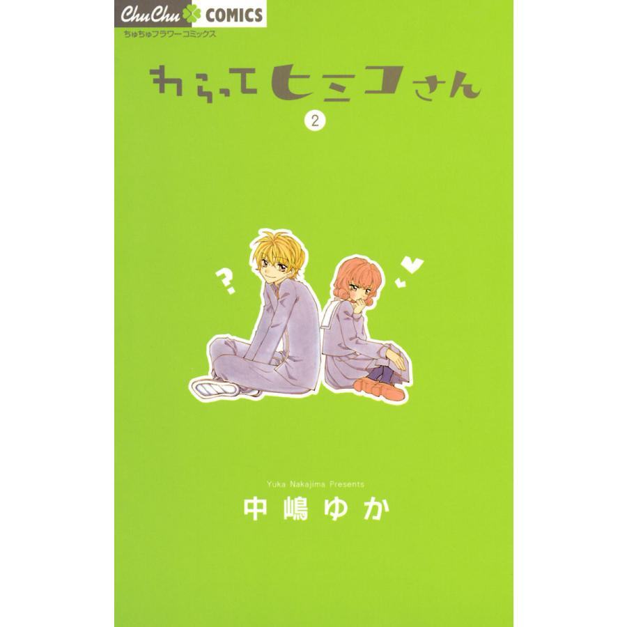 わらってヒミコさん (2) 電子書籍版 / 中嶋ゆか ebookjapan
