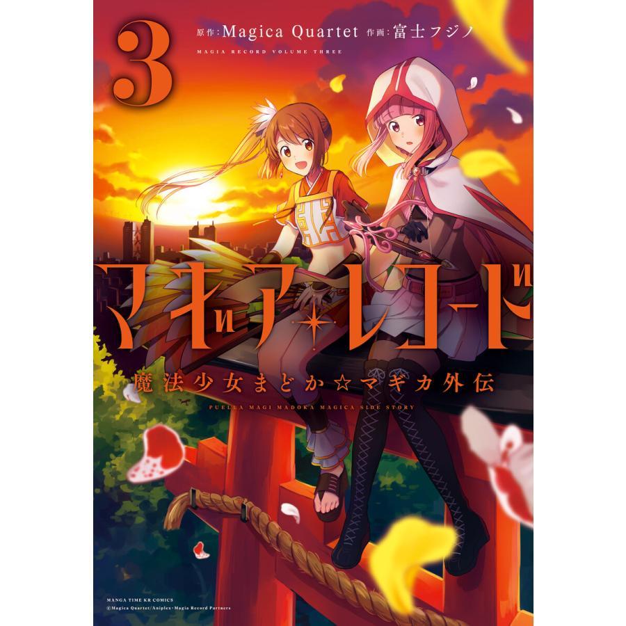マギアレコード 魔法少女まどか☆マギカ外伝 (3) 電子書籍版 / Magica Quartet┴富士フジノ|ebookjapan