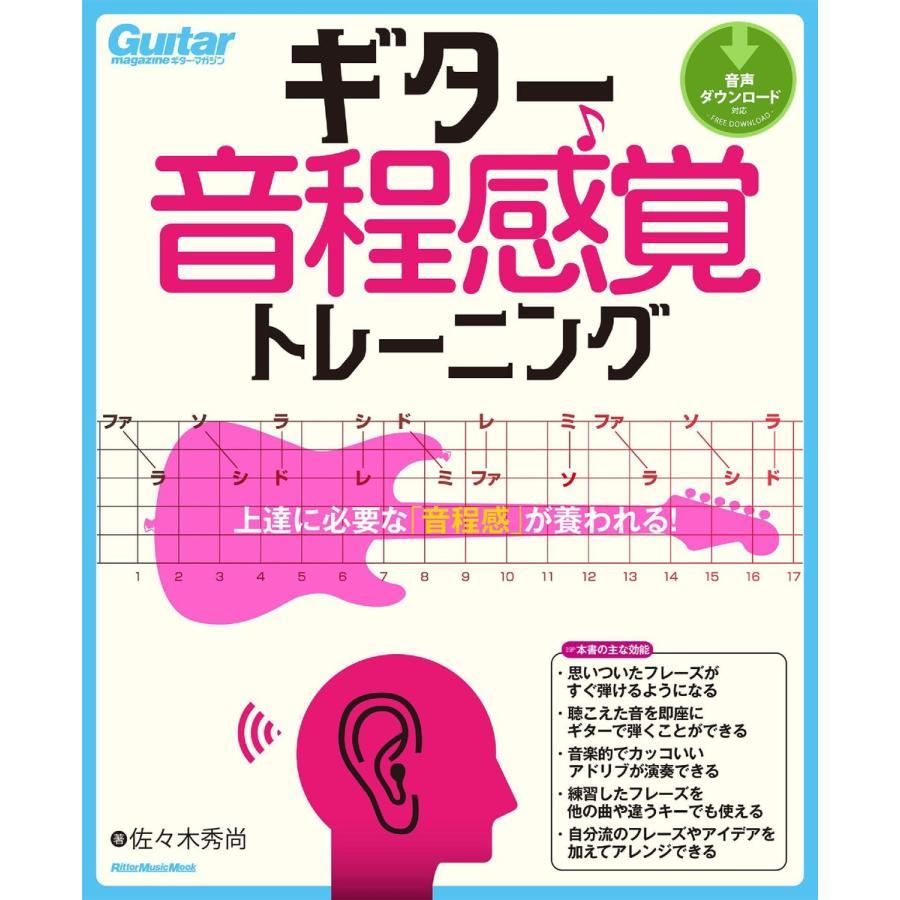 ギター音程感覚トレーニング 上達に必要な「音程感」が養われる! 電子書籍版 / 著:佐々木秀尚|ebookjapan