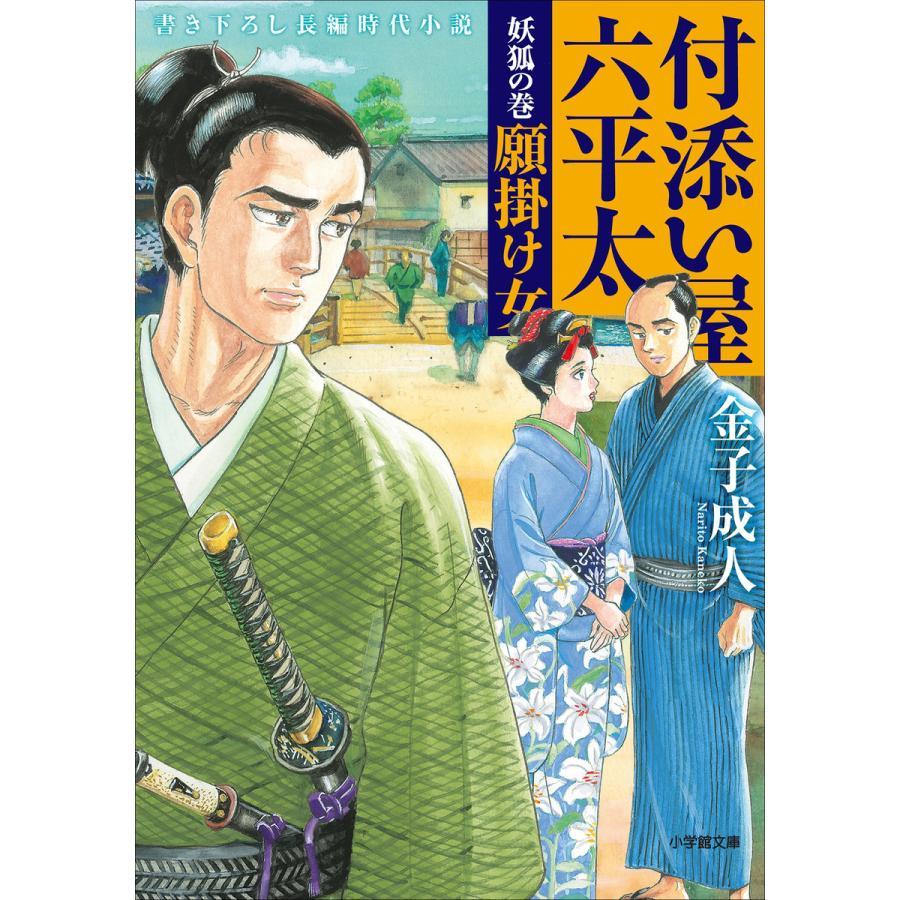 付添い屋・六平太 妖狐の巻 願掛け女 電子書籍版 / 金子成人 ebookjapan