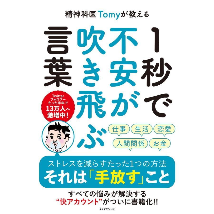 精神科医Tomyが教える 1秒で不安が吹き飛ぶ言葉 電子書籍版 / 著:精神科医Tomy|ebookjapan