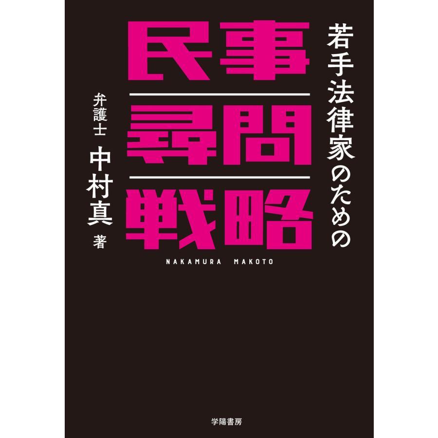 若手法律家のための民事尋問戦略 電子書籍版 / 中村 真|ebookjapan