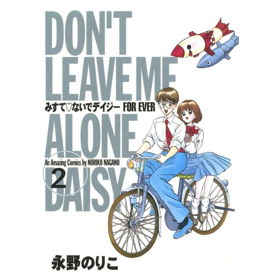みすてないでデイジー FOR EVER(2) 電子書籍版 / 著:永野のりこ ebookjapan