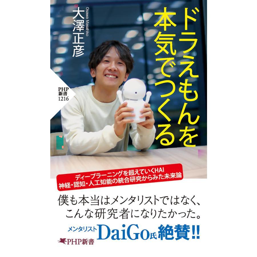 ドラえもんを本気でつくる 電子書籍版 / 著:大澤正彦|ebookjapan