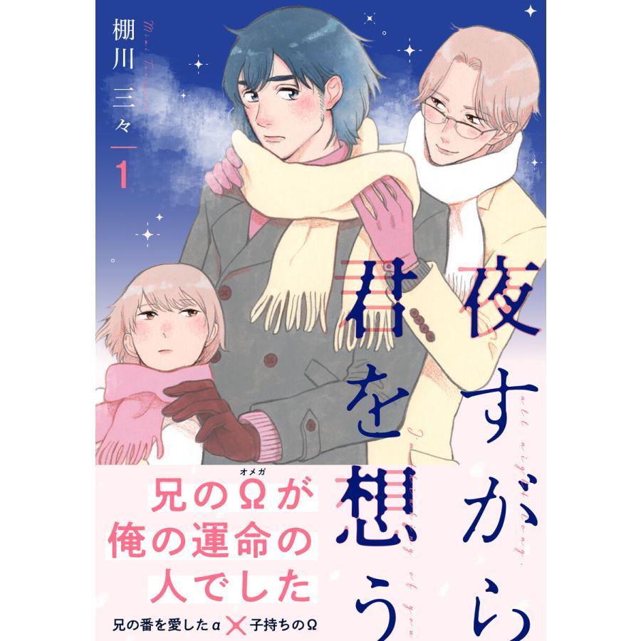 夜すがら君を想う (1) 電子書籍版 / 棚川三々|ebookjapan