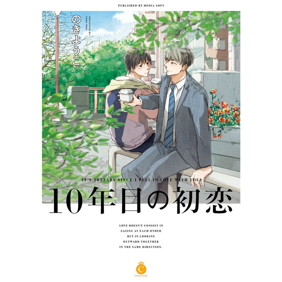 10年目の初恋【特典付き】 電子書籍版 / のきようこ|ebookjapan