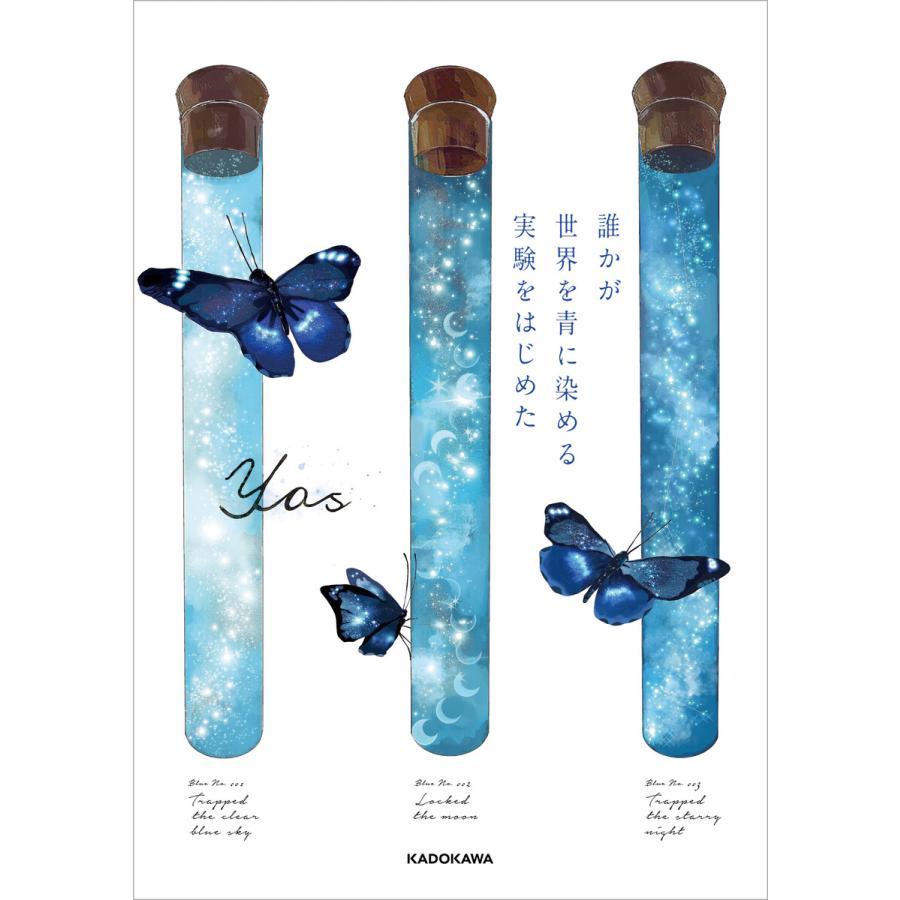【初回50%OFFクーポン】誰かが世界を青に染める実験をはじめた 電子書籍版 / 著者:Yas|ebookjapan