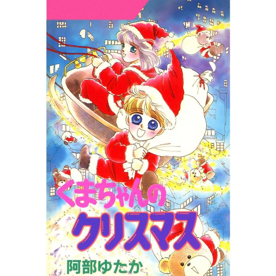 【初回50%OFFクーポン】くまちゃんのクリスマス 電子書籍版 / 著:阿部ゆたか ebookjapan