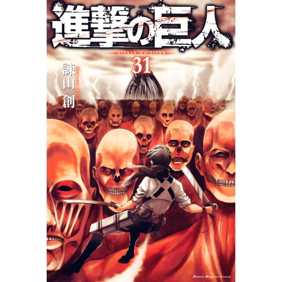 進撃の巨人 (31) 電子書籍版 / 諫山創 ebookjapan