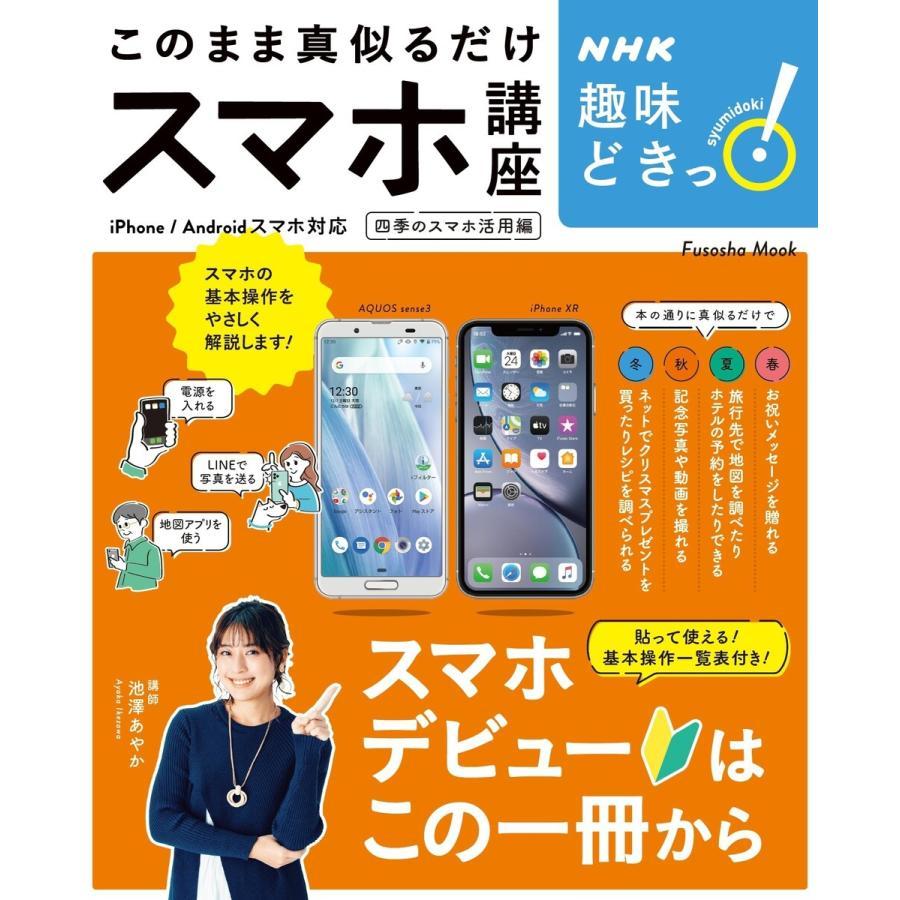 【初回50%OFFクーポン】NHK趣味どきっ!このまま真似るだけスマホ講座 電子書籍版 / 池澤あやか(講師)|ebookjapan