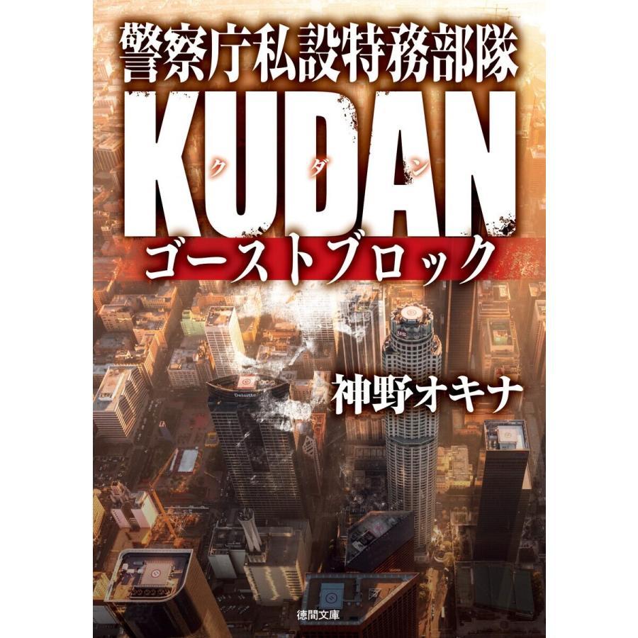 【初回50%OFFクーポン】警察庁私設特務部隊KUDAN ゴーストブロック 電子書籍版 / 著:神野オキナ|ebookjapan