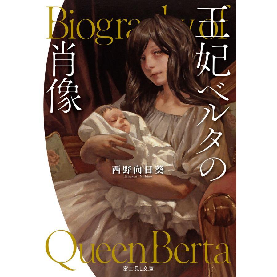 王妃ベルタの肖像 電子書籍版 / 著者:西野向日葵 イラスト:今井喬裕|ebookjapan