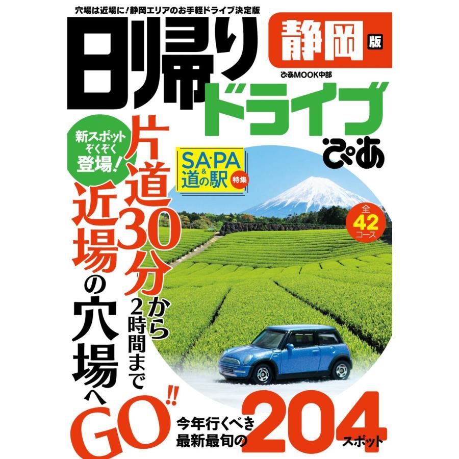 ぴあMOOK 日帰りドライブぴあ 静岡版 電子書籍版 / ぴあMOOK編集部|ebookjapan