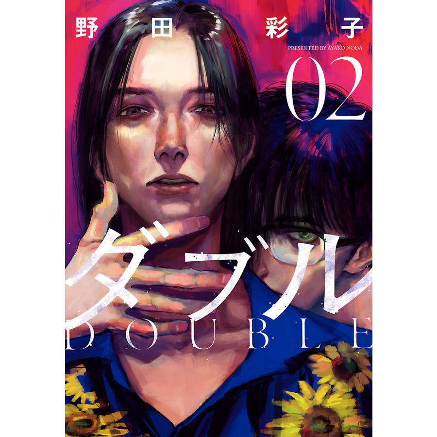 ダブル (2) 電子書籍版 / 野田彩子|ebookjapan