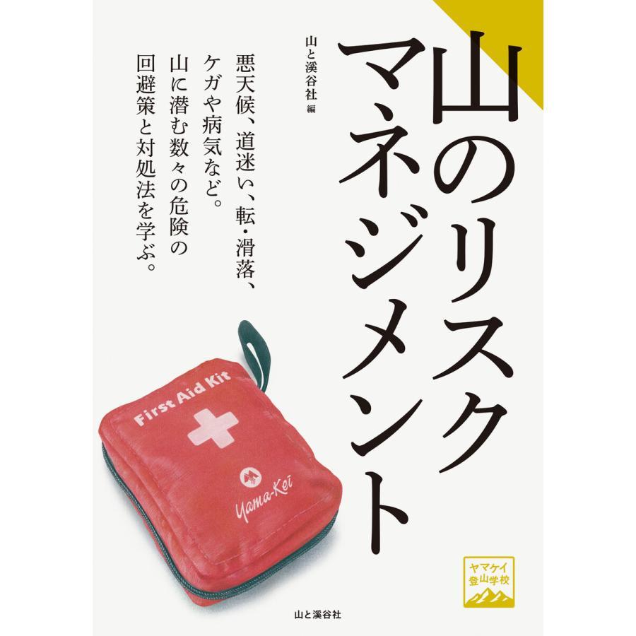 ヤマケイ登山学校 山のリスクマネジメント 電子書籍版 / 編:山と溪谷社|ebookjapan