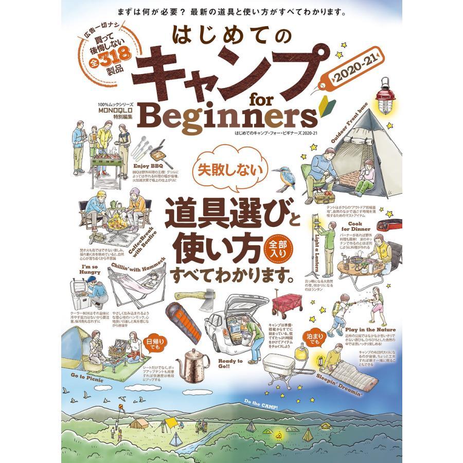100%ムックシリーズ はじめてのキャンプ for Beginners2020-21 電子 ...
