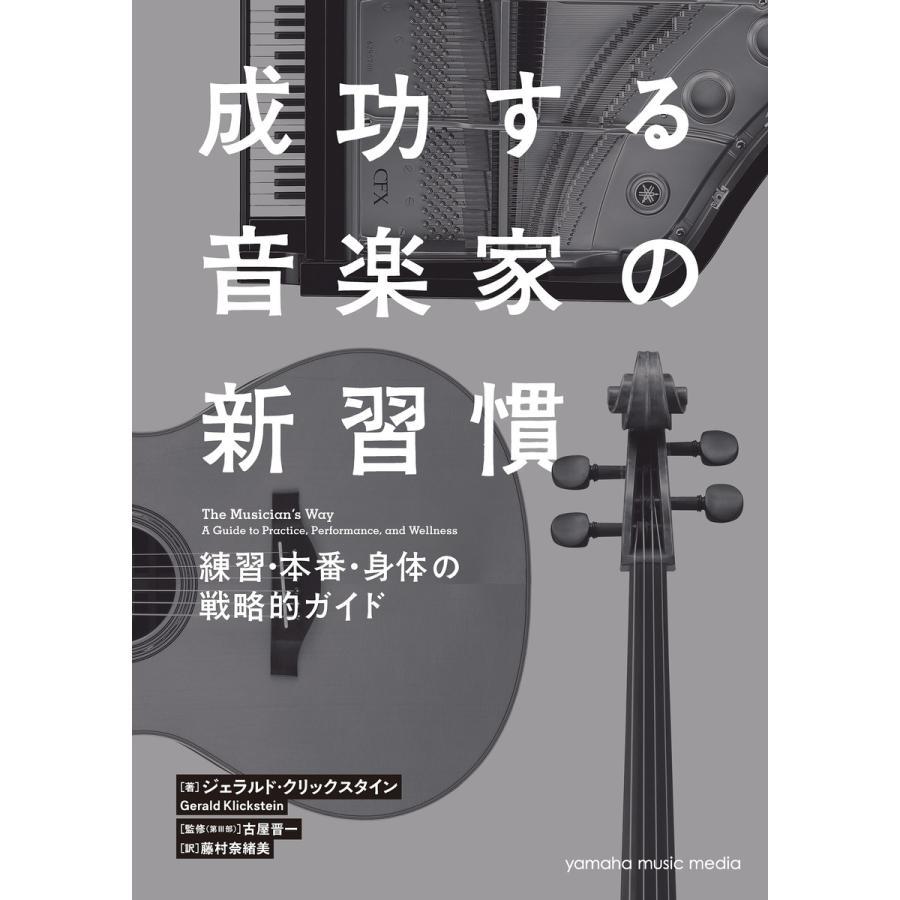 【初回50%OFFクーポン】成功する音楽家の新習慣 練習・本番・身体の戦略的ガイド 電子書籍版 / ジェラルド・クリックスタイン|ebookjapan