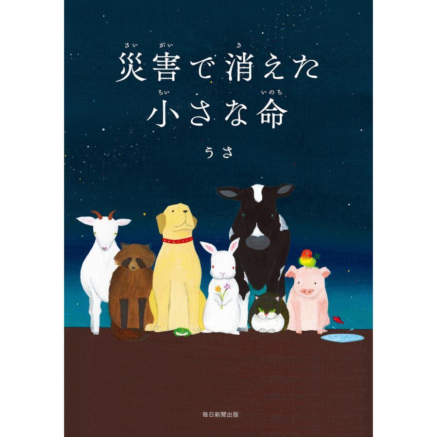 災害で消えた小さな命 電子書籍版 / うさ|ebookjapan